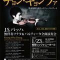チョン・キョンファ plays バッハ 2017 アクロス福岡