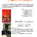 坂本忍 製作 弦楽器 ( Vn 、Vc ) 試奏会 2016 in 軽井沢