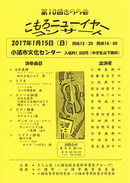 Photos: 小諸高校音楽科 卒業生グループ による コンサート        『 きらら会 』 第10回 こもろ ニューイヤーコンサート