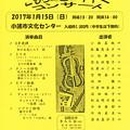 小諸高校音楽科 卒業生グループ による コンサート        『 きらら会 』 第10回 こもろ ニューイヤーコンサート