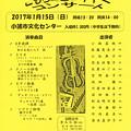 『 きらら会 』 第10回 こもろ ニューイヤーコンサート     ( 小諸高校音楽科 卒業生グループ による )