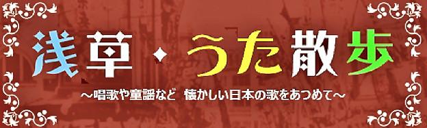 浅草うた散歩 童謡・唱歌 ~ 懐かしい日本の歌をあつめて ~