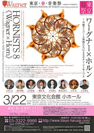 ワーグナー × ホルン N響メンバー と仲間たち8人による ホルン・アンサンブル 東京・春・音楽祭 2017