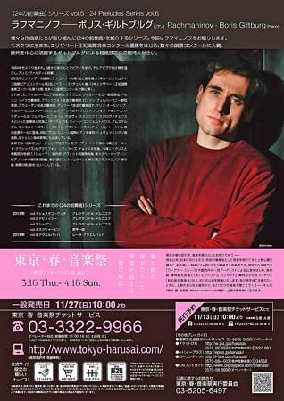 東京春祭 2017 『 24の前奏曲 』 シリーズ Vol. 6
