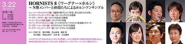 ホルン8 de ワーグナー 東京・春・音楽祭 2017