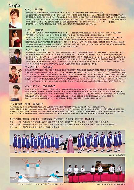 春の祭典 2017 in おりなす八女 スプリングコンサート