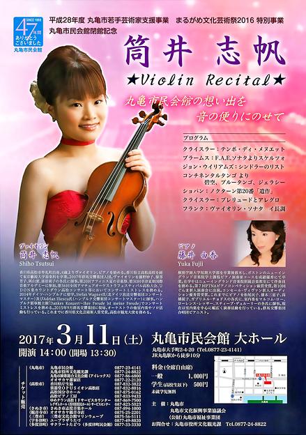筒井志帆 ヴァイオリン・リサイタル 2017 in 香川