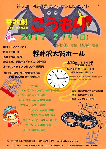 軽井沢町民オペラ 2017 ヨハン・シュトラウス オペレッタ こうもり