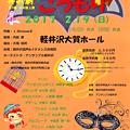 写真: 軽井沢町民オペラ 2017 ヨハン・シュトラウス オペレッタ こうもり