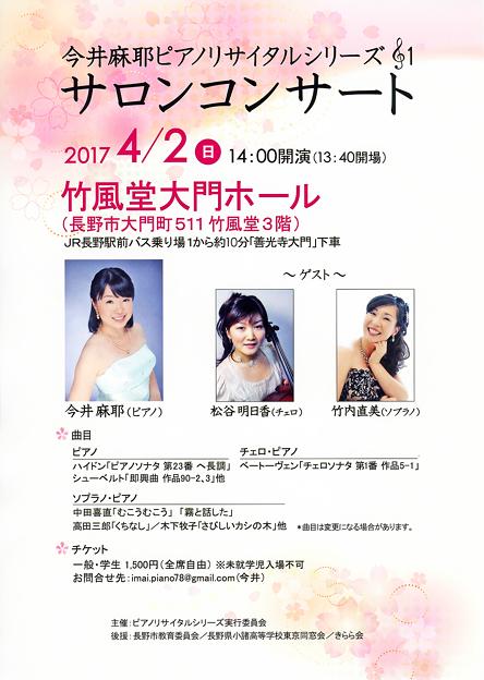 今井麻耶 ピアノリサイタル シリーズ Vol.1 2017 in 竹風堂大門ホール
