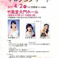 Photos: 今井麻耶 ピアノリサイタル シリーズ Vol.1 2017 in 竹風堂大門ホール
