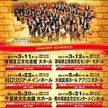 Photos: 佼成ウィンドオーケストラ ドラゴンクエスト コンサート 2017