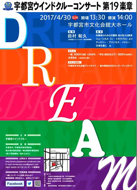 宇都宮ウインドクルー 定期演奏会 第19楽章 『 DREAM 』 2017