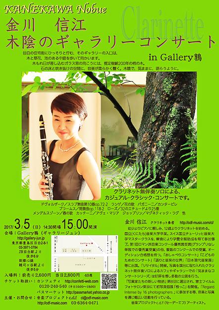 ギャラリー じゅん 金川信江 クラリネットコンサート 2017