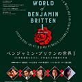 写真: ベンジャミン・ブリテンの世界1  東京春祭 2017