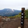 明神ヶ岳山頂