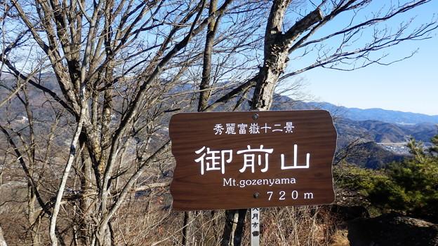 御前山登頂!
