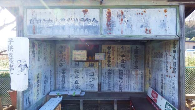 Photos: 時代を感じるバス停内部w