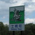 Photos: 士幌町