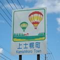 Photos: 上士幌町