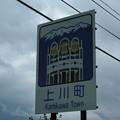 Photos: 上川町