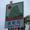 Photos: 遠軽町