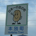 Photos: 本別町