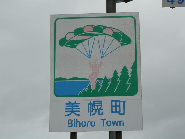 Photos: 美幌町