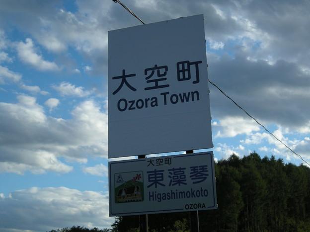 大空町(東藻琴)