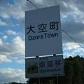 Photos: 大空町(東藻琴)