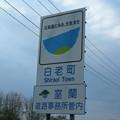 Photos: 白老町
