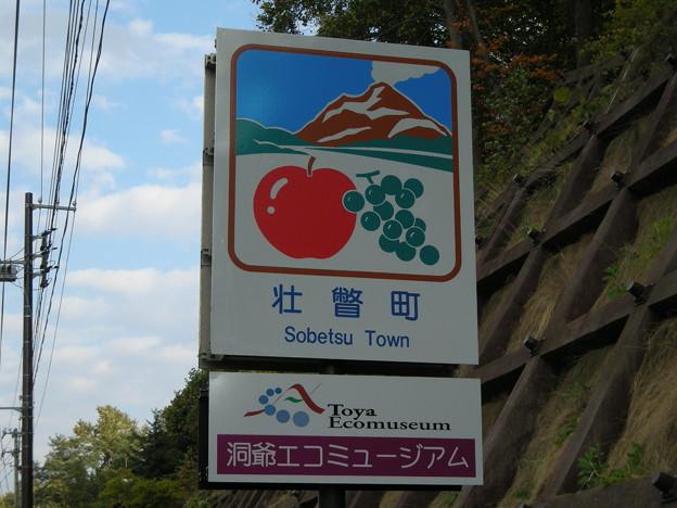 Photos: 壮瞥町