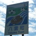 Photos: 八雲町