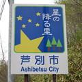 Photos: 芦別市 (2)