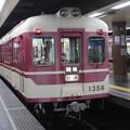 Photos: 神戸電鉄1300系1356F