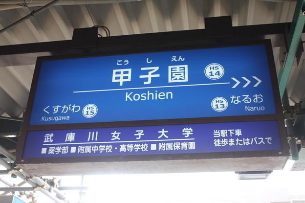 阪神本線 甲子園駅 駅名標