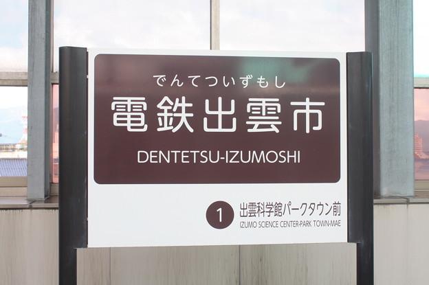 電鉄出雲市駅 駅名標