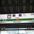 Photos: 東海道線 新橋駅 駅名標