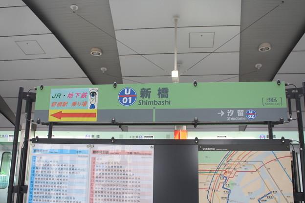 ゆりかもめ 新橋駅 駅名標