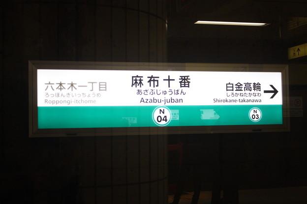 東京メトロ南北線 麻布十番駅 駅名標