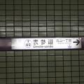 Photos: 東京メトロ半蔵門線 表参道駅 駅名標