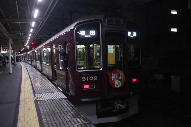 阪急宝塚線 9000系9002F 初詣ヘッドマーク
