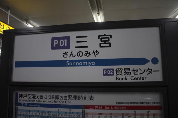 神戸新交通ポートライナー 三宮駅 駅名標