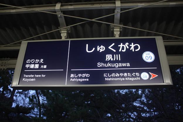 阪急神戸線 夙川駅 駅名標