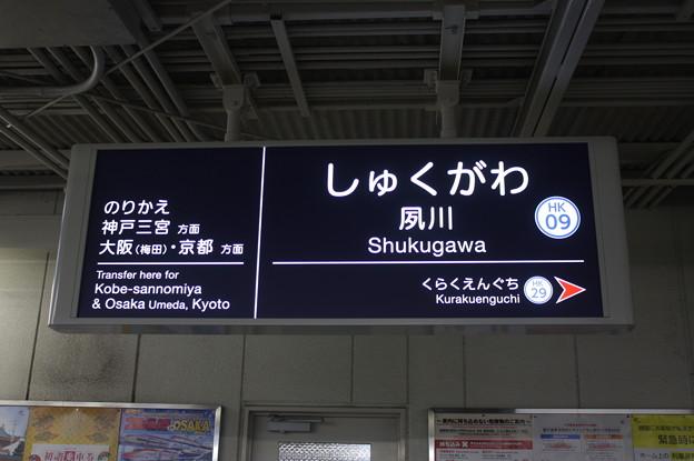 阪急甲陽線 夙川駅 駅名標