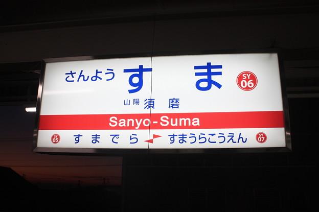 山陽須磨駅 駅名標