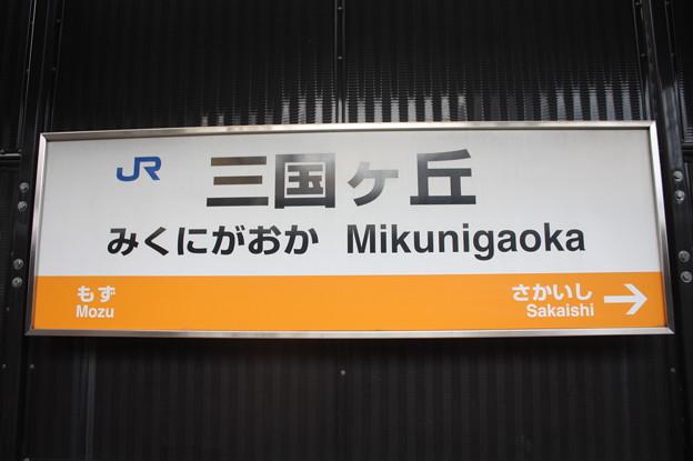 阪和線 三国ヶ丘駅 駅名標