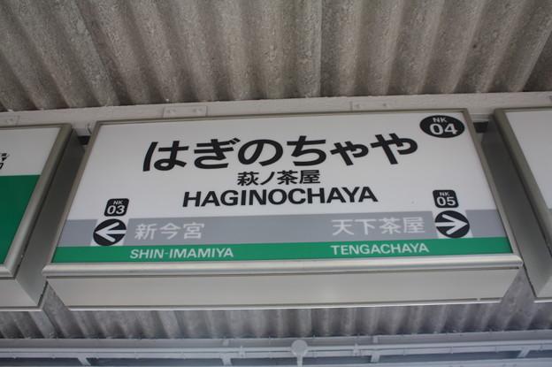 南海高野線 萩ノ茶屋駅 駅名標