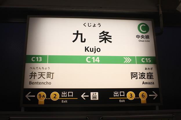 大阪市営地下鉄中央線 九条駅 駅名標