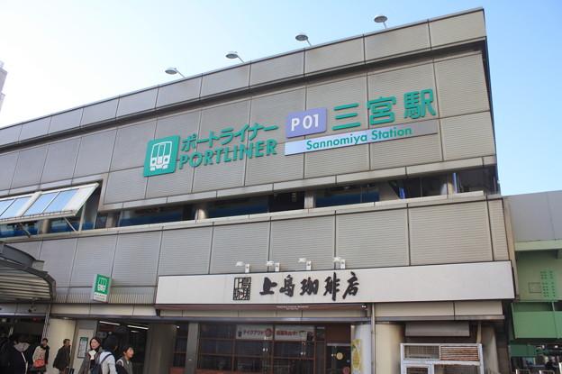 神戸新交通ポートライナー 三宮駅